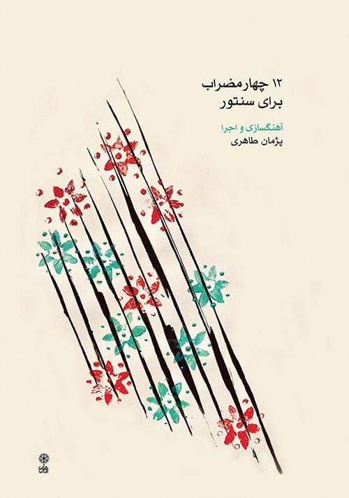 کتاب 12 چهارمضراب سنتور پژمان طاهری انتشارات ماهور