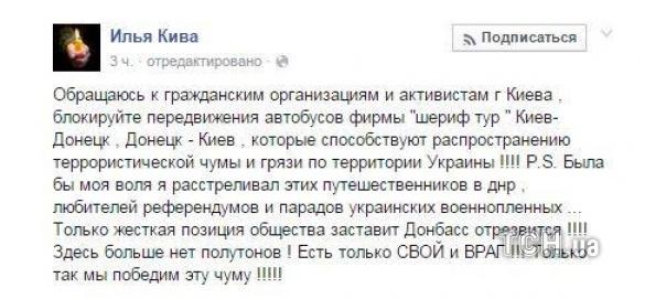 Ілля Кива, скріншоти_8