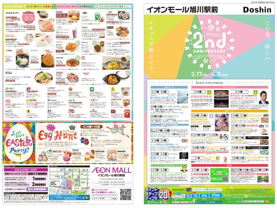 A001.【旭川駅前】2nd ANNIVERSARY01.jpg