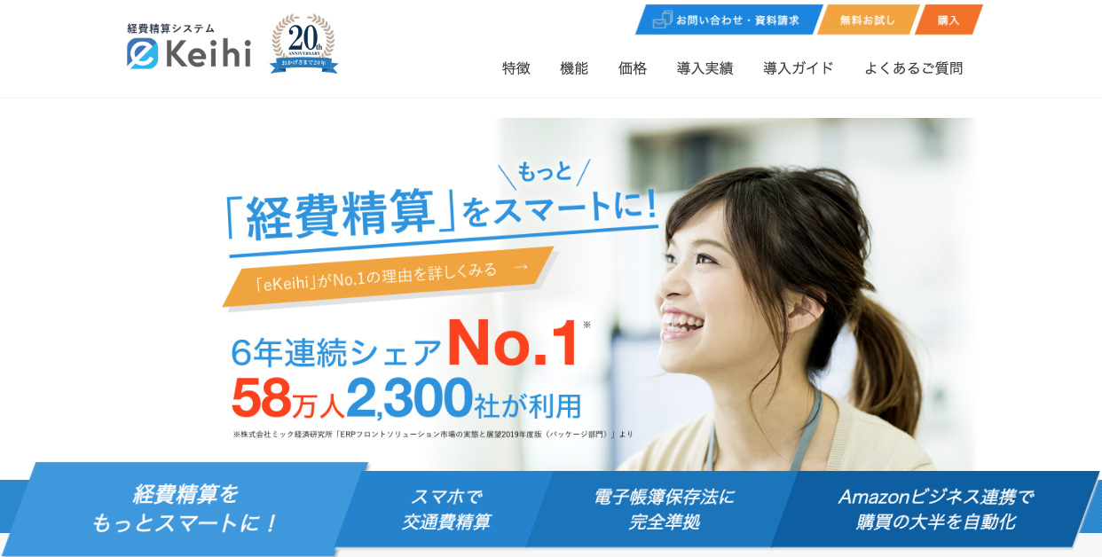 「eKeihi」トップ画像