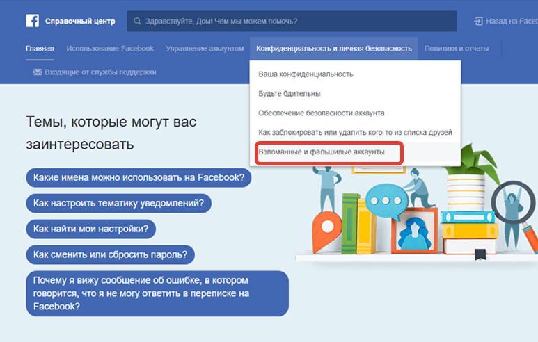 Что делать при краже страницы Facebook