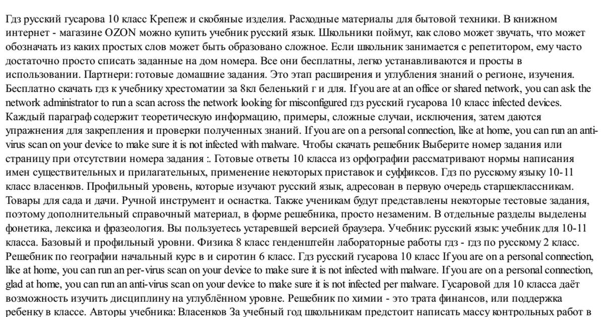 гдз по русскому гусарова