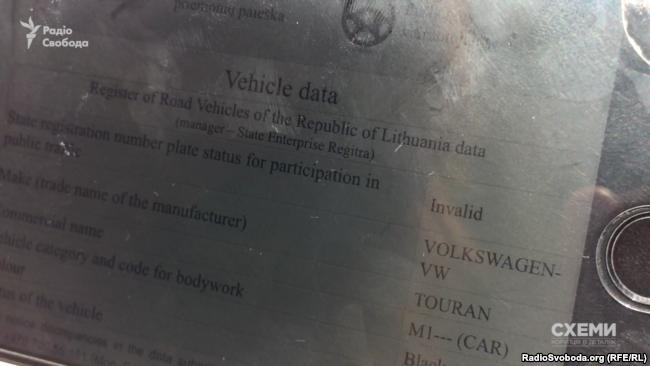 На сайті литовської Regitra можна перевірити дійсність номерів автівки