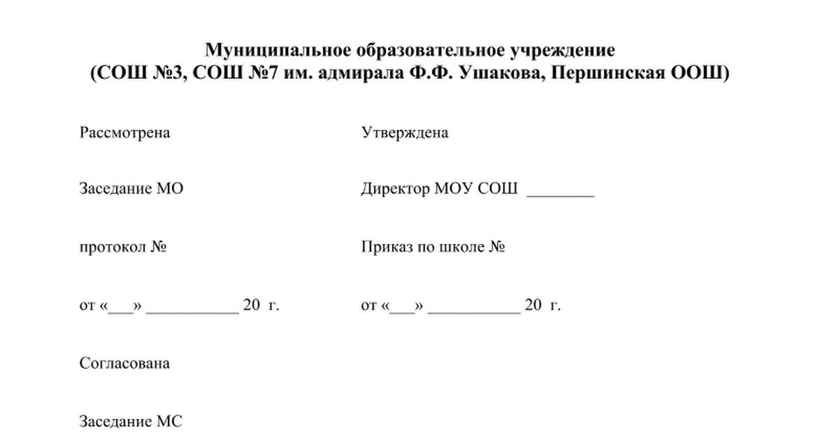 ПРОЕКТ русский язык 1 кл Школа