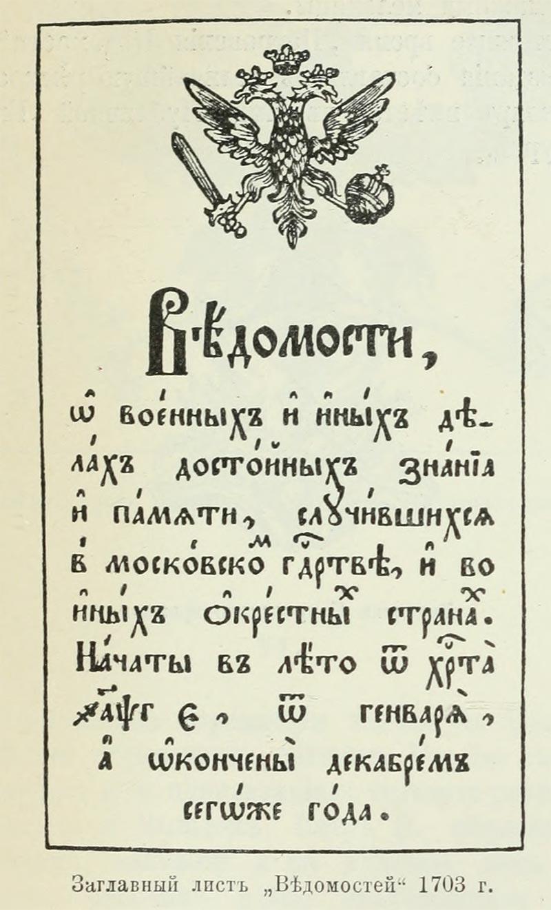 vedomosti04.jpg
