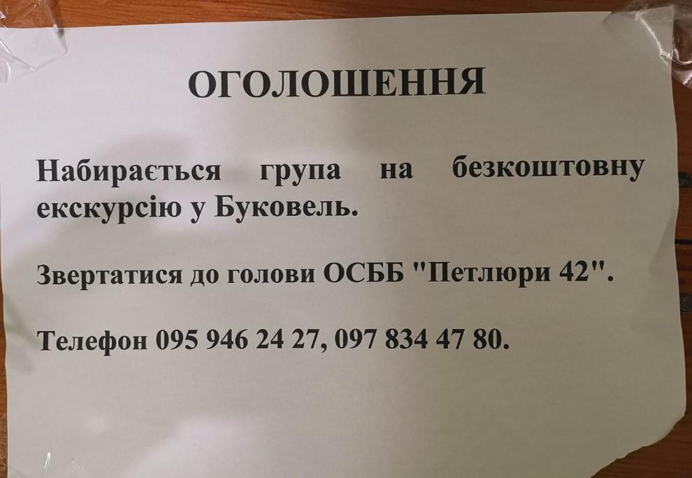 """Кандидати Шевченки: у фінзвітах немає поїздок до """"Буковеля"""""""