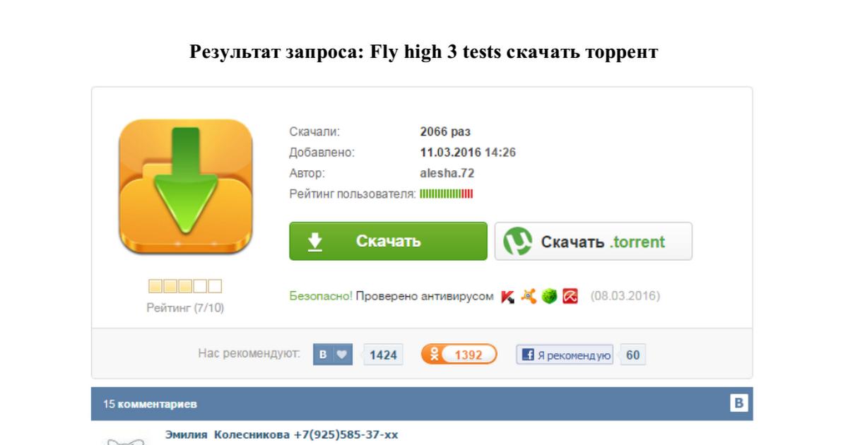 fly high 4 tests скачать бесплатно