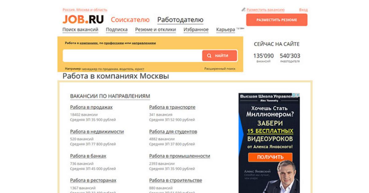 Кужебер Тесинской интересная работа в москве вакансии от прямых работодателей сказать, что