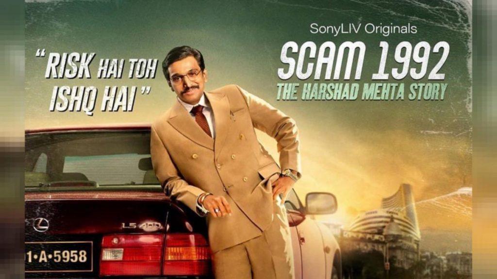 harshad mehta scam 1992 movie