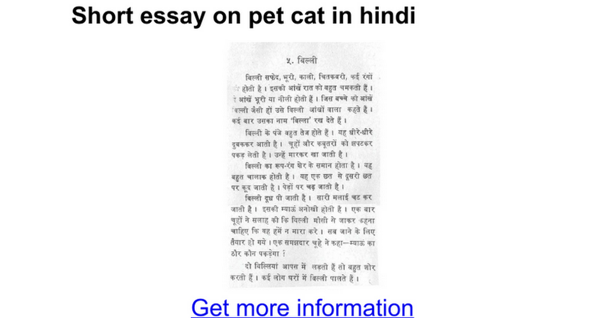 hindi essay on cat Google's free service instantly translates words, phrases, and web pages between english and over 100 other languages.