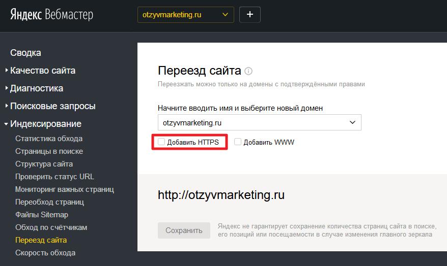Как перевести сайт на HTTPS