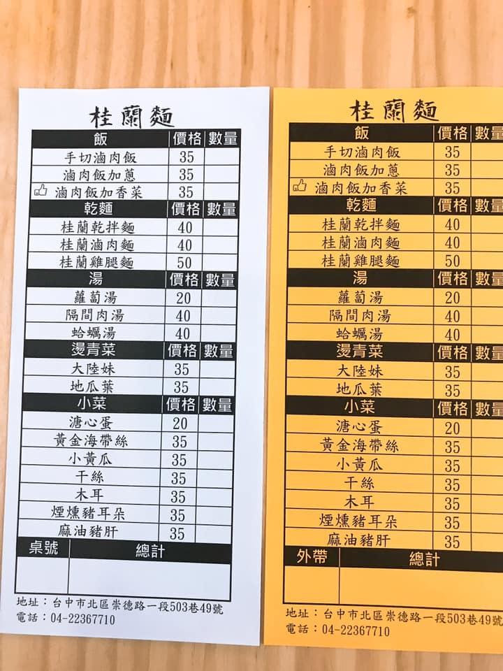 桂蘭麵菜單