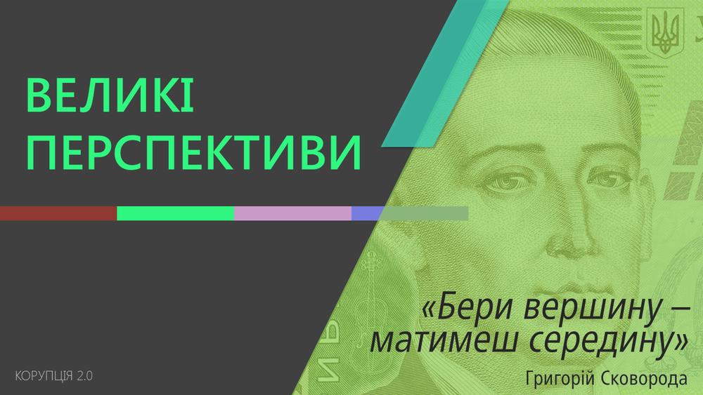 перспективы коррупции в Украине