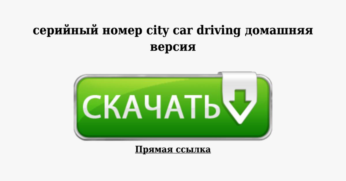 серийный номер для city car driving домашняя версия