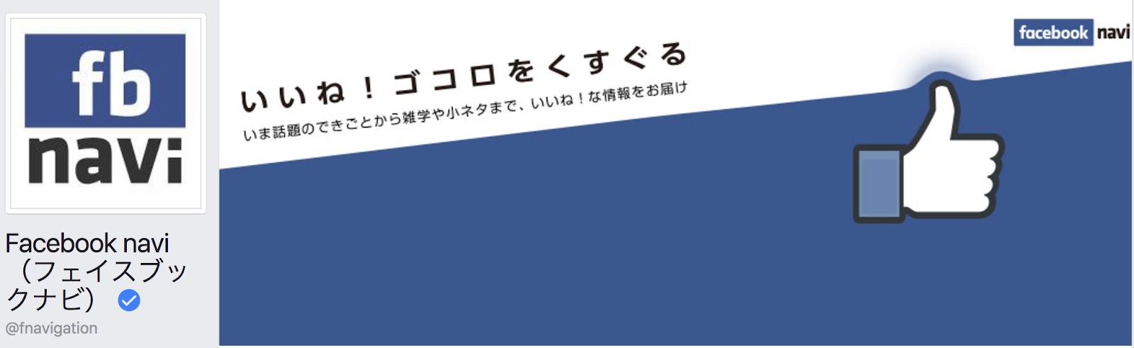Facebook navi facebookページ 日本