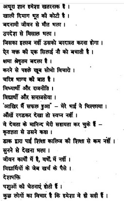 my teacher essay in hindi