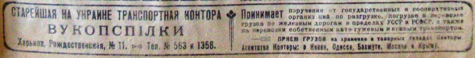 Реклама «петлюрівської» контори 1922 року. Цікаво, що з її політичною характеристикою чекісти не помилилися