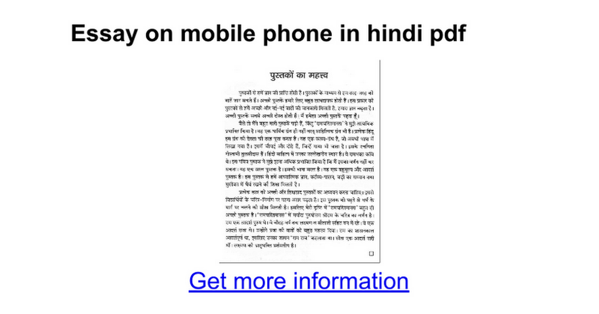 Essay about mobile phone