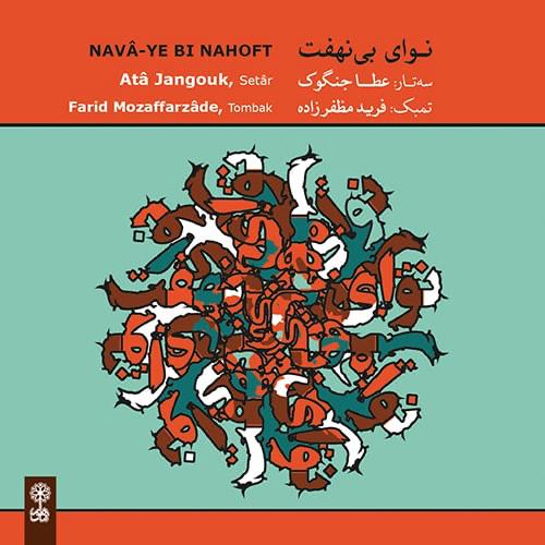 سیدی نوای بینهفت انتشارات ماهور