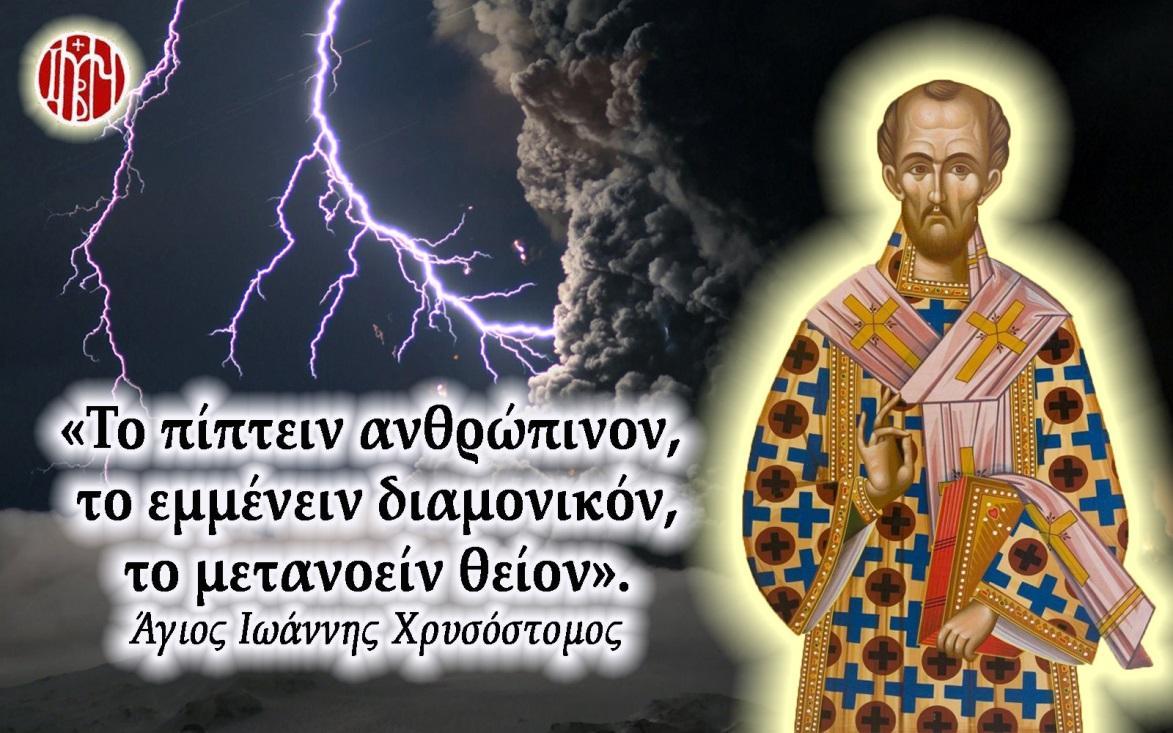 C:\Users\Matina\Downloads\άγιος Ιωάννης Χρυσόστομος μετάνοια.jpg