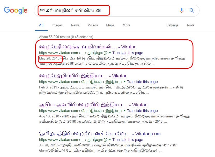 Tamil Nadu 2.png