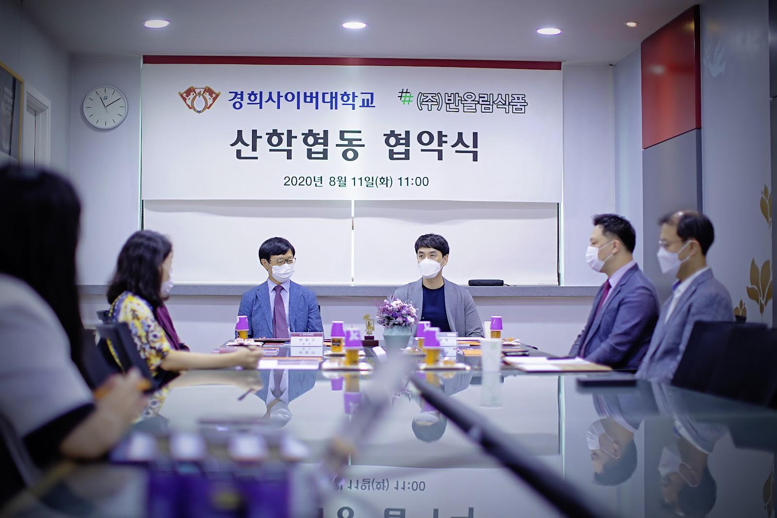 경희사이버대학교는 지난 11일, (주)반올림식품과 산학협약을 체결