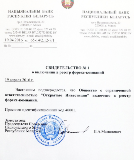 Open FX - брокер-жулик из Беларуси, Фото № 2 - 1-consult.net