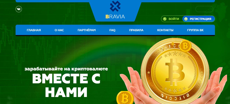 Справедливая оценка Bravia-Group: обзор маркетинга, отзывы