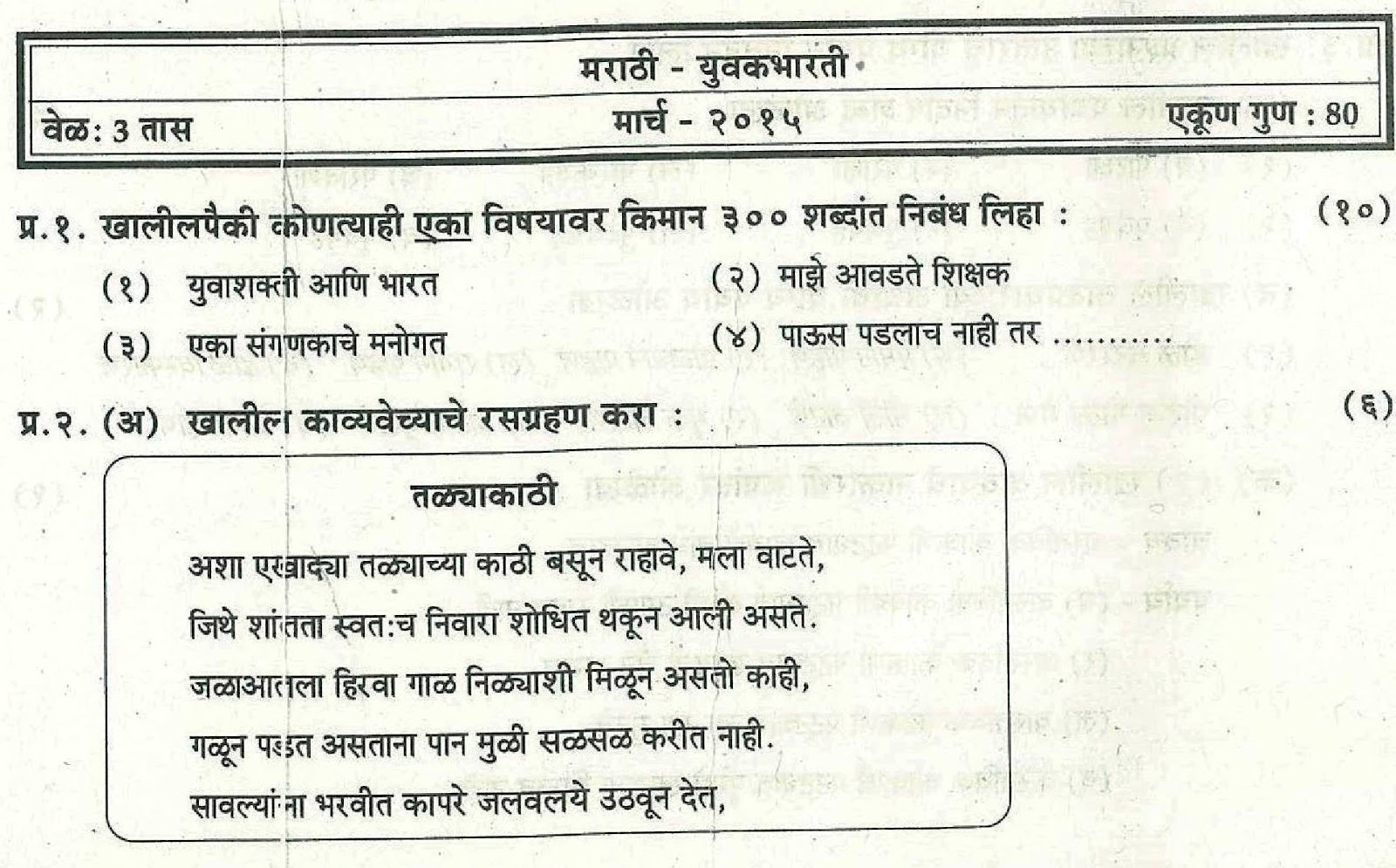 Essays in marathi for ssc College paper Academic Service