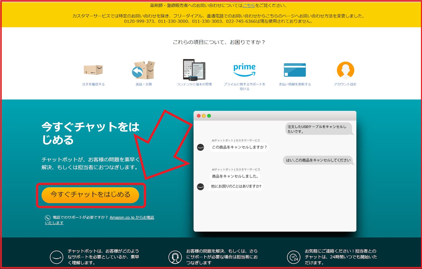カスタマー・サービスに問い合わせる方法、チャットで連絡する(PCの場合)、手順1