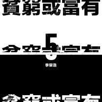 D:\wewe\Ronghao Li-李榮浩\2018\2018新專輯\設計\單曲3-貧窮或富有 Final\jpg\貧窮或富有-繁體.jpg