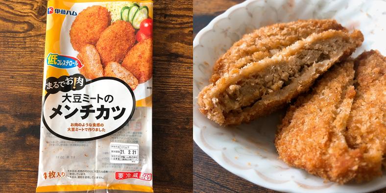 「まるでお肉!大豆ミート」シリーズのメンチカツ