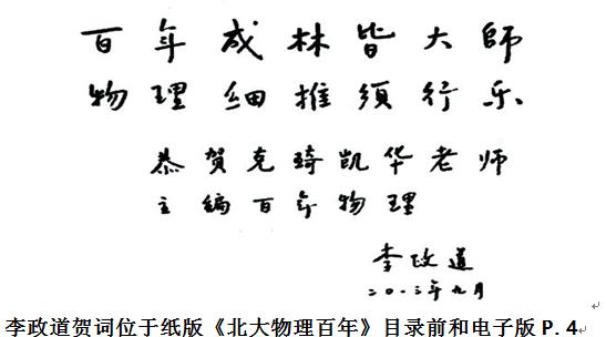 林木:右派撰写、纪念方励之的文章入选《北大物理百年》第二版
