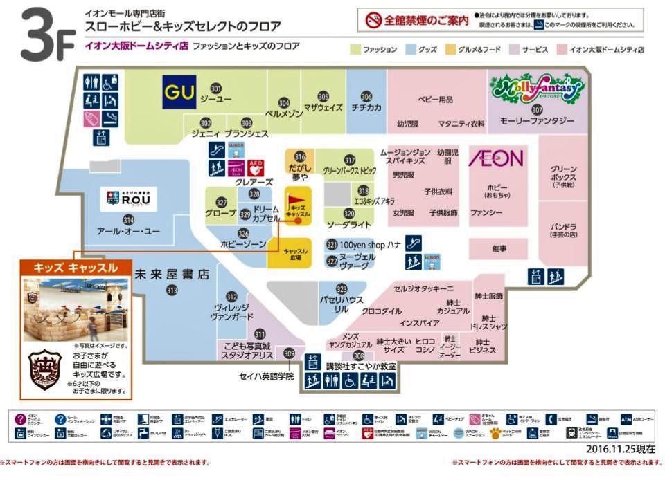 A133.【大阪DC】3階フロアガイド 161125版.jpg