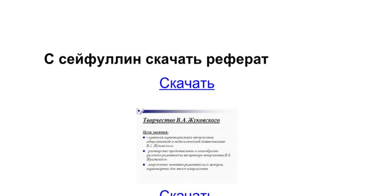 Реферат на тему сакен сейфуллин на русском языке работа: