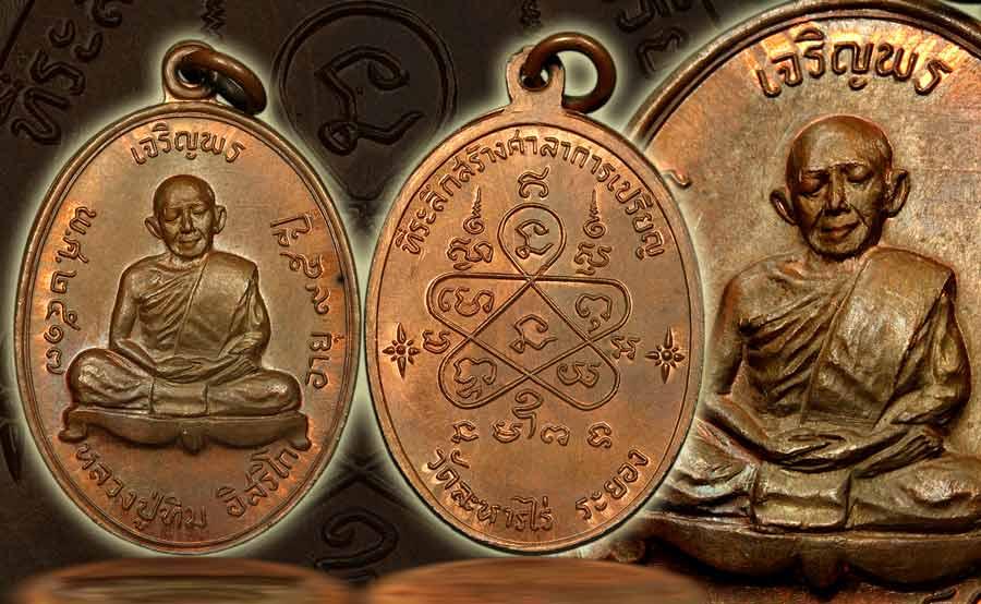 เหรียญเจริญพร หลวงปู่ทิม วัดละหารไร่ เหรียญหลัก ราคาเกินล้าน 5