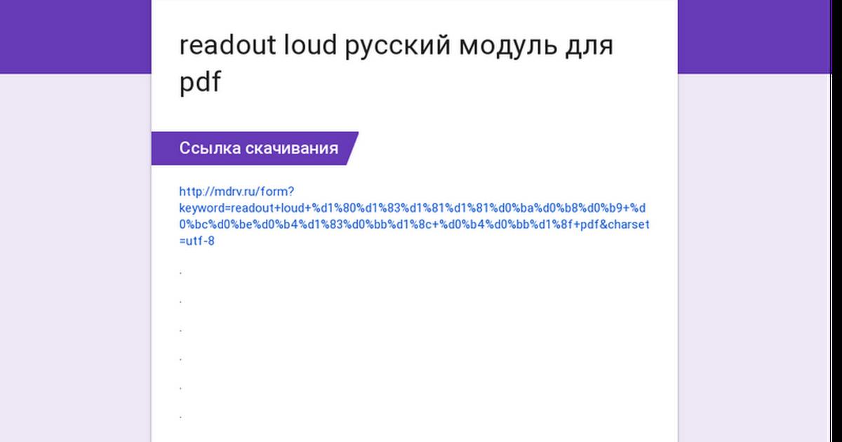 adobe reader чтение вслух на русском