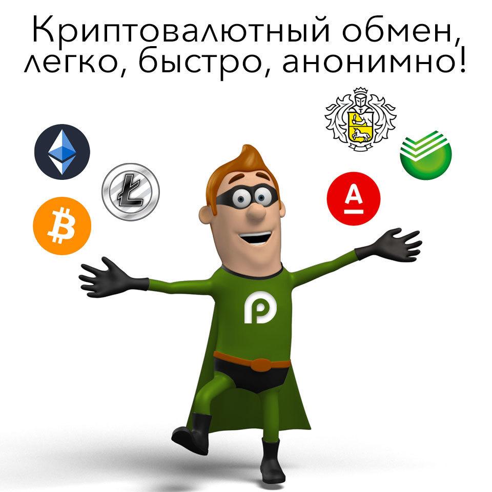 Подробный обзор обменника PapaChange: преимущества и реальные отзывы клиентов