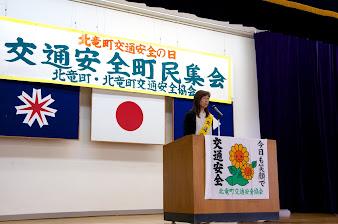 北竜町交通安全協会・大矢江利子 副会長