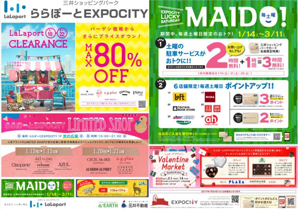 R12.【EXPOCITY】LaLaport CREARANCE.jpg