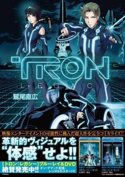 Tron: Legacy Manga | Anime-Planet