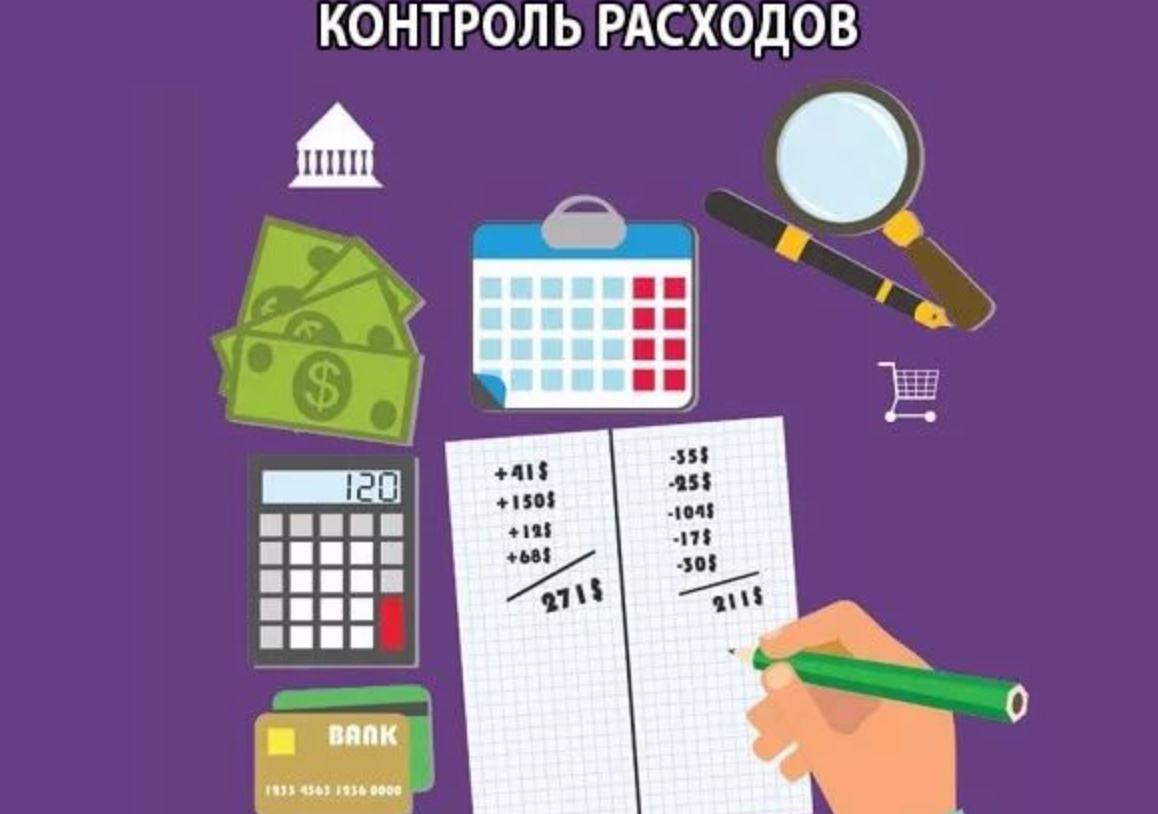 Учёт доходов и расходов
