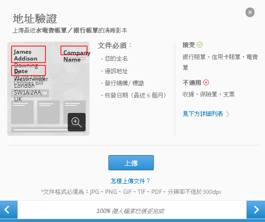 eToro 開戶教學-地址驗證