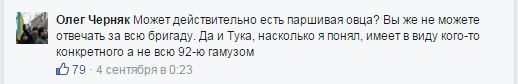 Олег Черняк.JPG