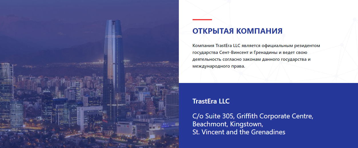 Экспертный обзор трастового фонда Trustera: инвестиционные программы и отзывы клиентов