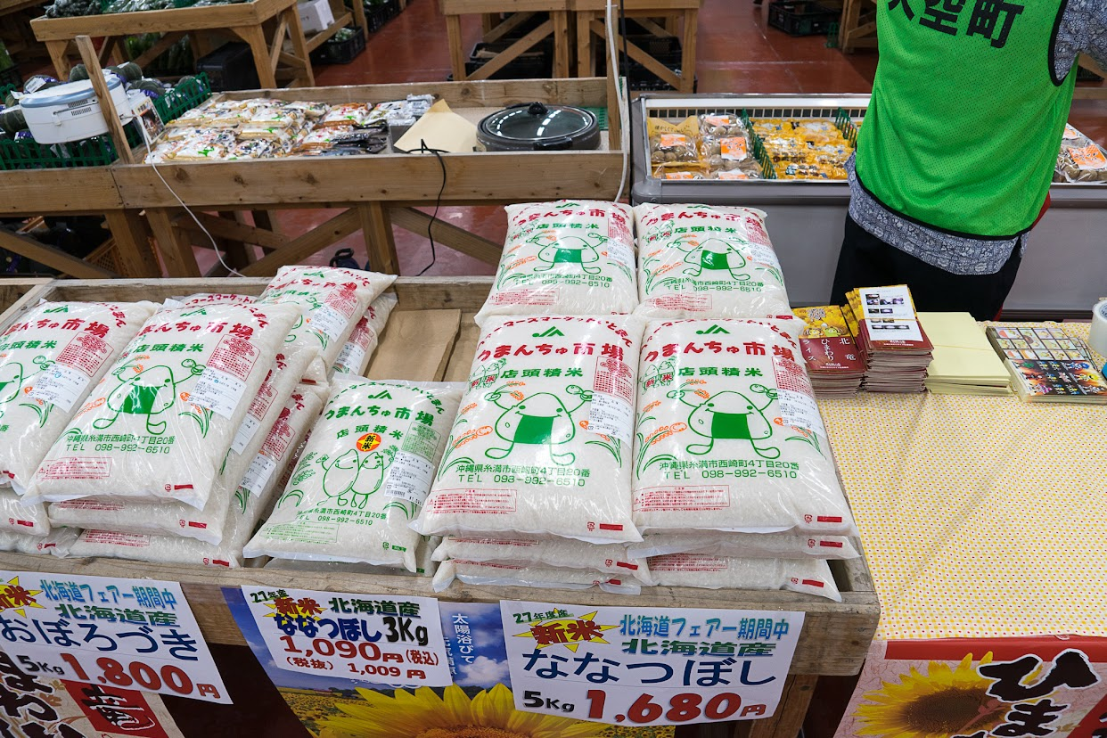 北竜町産新米「ひまわりライス」(ななつぼし、おぼろづき)