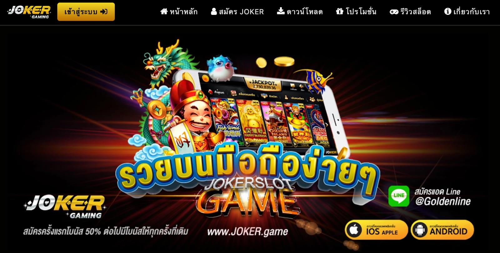 เว็บสล็อตโจ๊กเกอร์อันดับที่ 6 Joker Gaming