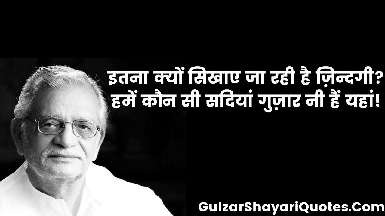 Gulzar Shayari and Quotes That Will Change Your Life in Hindi