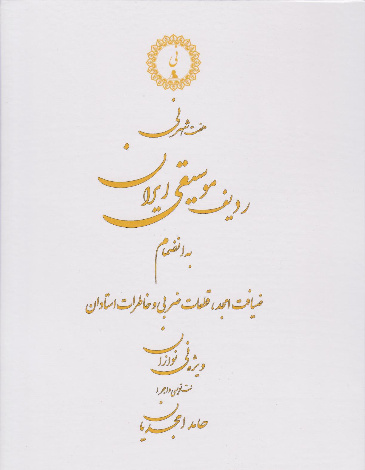 کتاب هفت شهر نی ردیف موسیقی ایران حامد امجدیان انتشارات ارشدان