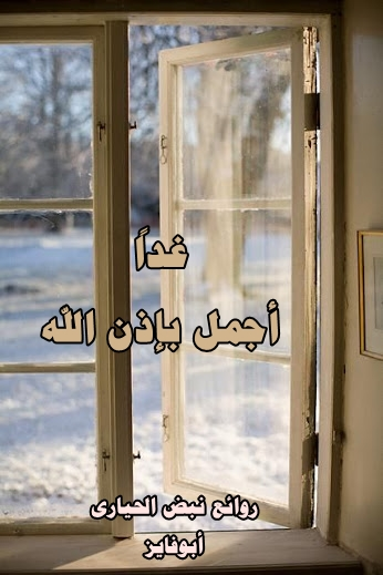 صباح الأمنيات الجميل xUqLxnSNAV8EfYRnhZi2